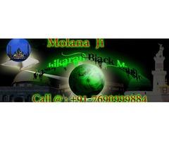 +91-7690999884 black magic specialist molvi ji in uk